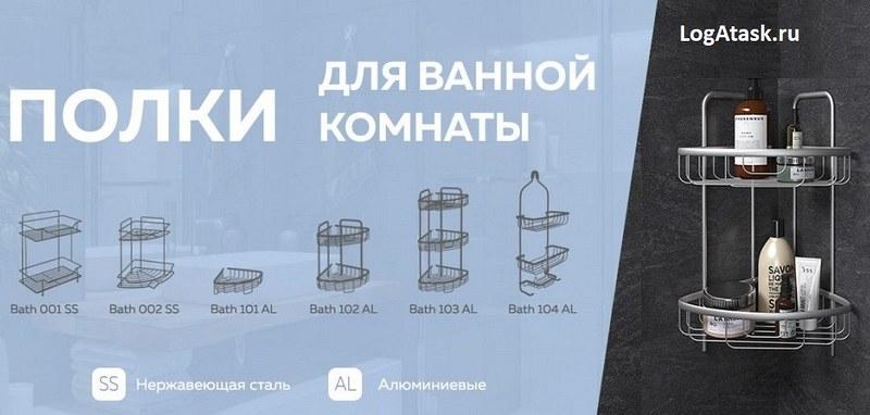 Изображение аксессуаров для ванной LOGATASK .