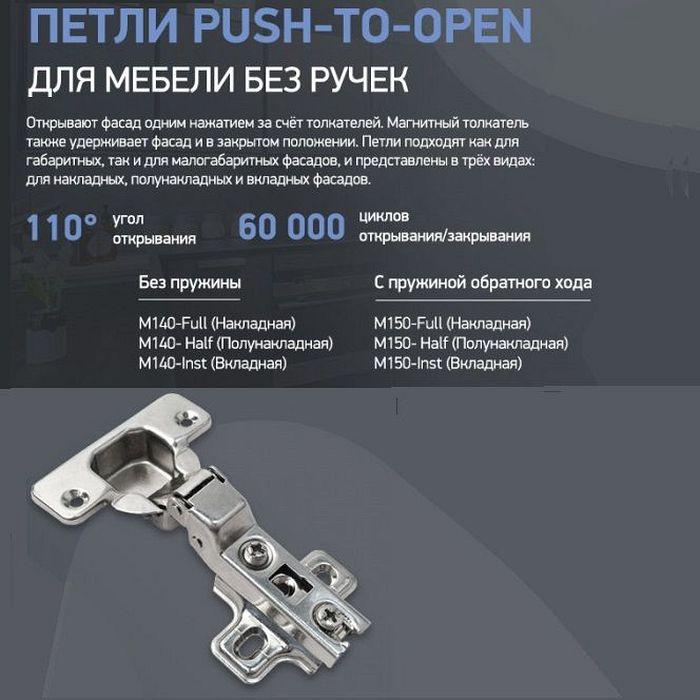 Изображение Петель мебельные Push-to-open