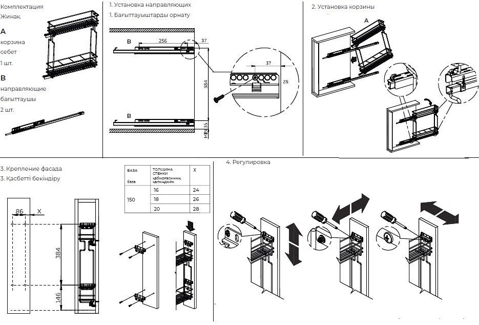 Инструкция по сборке бутылочницы VK-300