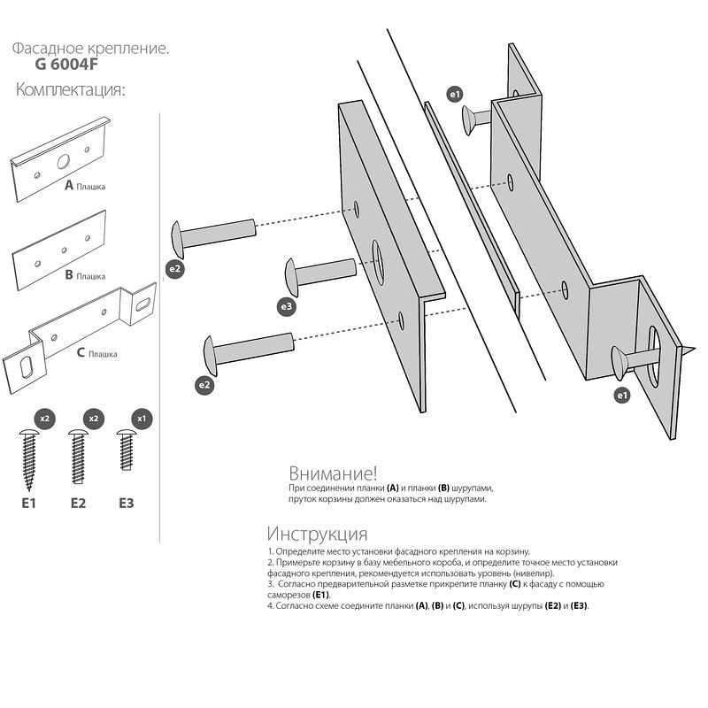 Чертеж и схема установки фасадного крепления для выдвижных корзин.