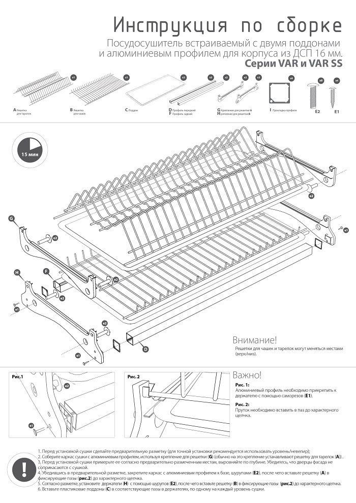 Схема и чертеж установки сушки для кухни VAR