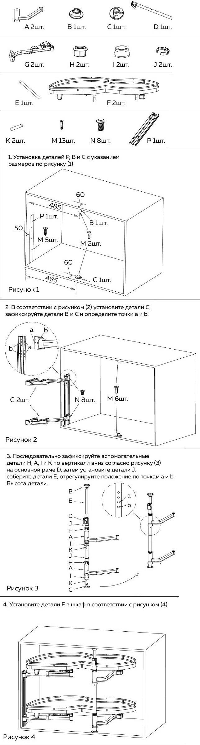 Инструкция и схема по монтажу поворотной корзины - волшебного карусельного угла
